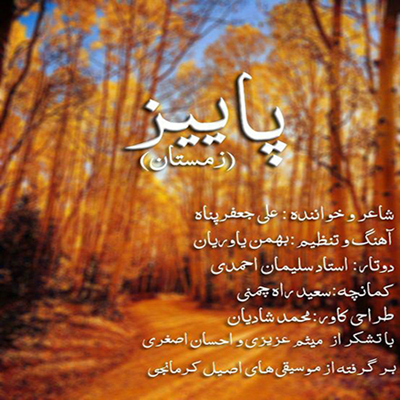 دانلود آهنگ جدید از علی جعفرپناه به نام پاییز در کرمانج موزیک
