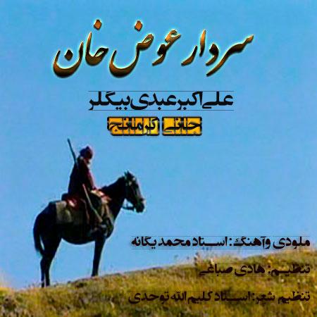 دانلود آهنگ بسیار زیبا از علی اکبر عبدی به نام سردار عوض خان