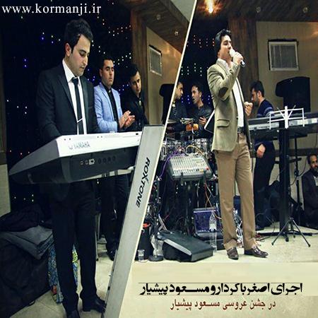 دانلود اجرای بسیار اصغرباکردار در مجلس عروسی مسعود پیشیار