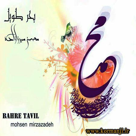 دانلود آهنگ بسیار زیبا از محسن میرزازاده به نام بحر طویل