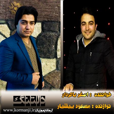دانلود آهنگ جدید از اصغر باکردار به نام دلتنگ در کرمانج موزیک