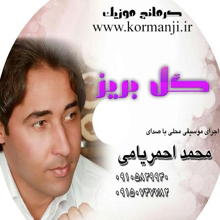 دانلودآهنگ جدید وبسیار زیبای شاد از محمد احمر یامی به نام گل بریز