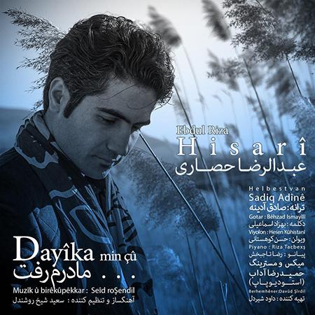 دانلود آهنگ جدید عبدلرضا حصاری به نام مادرم رفت در کرمانج موزیک