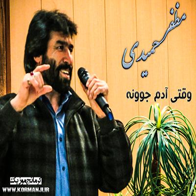 دانلود آهنگ فارسی از مظفر حمیدی به نام وقتی آدم جوونه در کرمانج موزیک