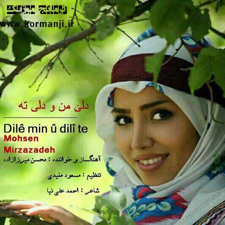 دانلود آهنگ جدید و بسیار زیبا از محسن میرزازاده به نام دلی من دلی ته درکرمانج موزیک