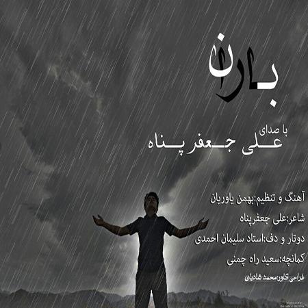 دانلود آهنگ بسیار زیبا از علی جعفرپناه به نام باران در کرمانج موزیک