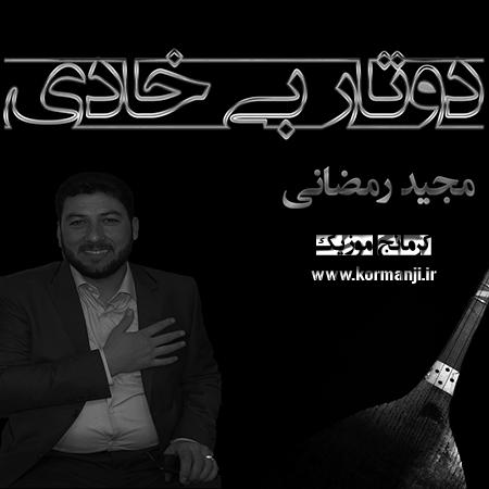 دانلود آهنگ بسیارزیبا از مجید رمضانی به نام دوتار بی خادی در کرمانج موزیک