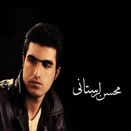 دانلود آهنگ جدید و بسیار زیبا از محسن لرستانی در کرمانج موزیک