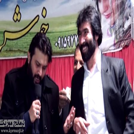 دانلود اجرای مشترک مظفر حمیدی و نعمت زنبیل باف در کرمانج موزیک