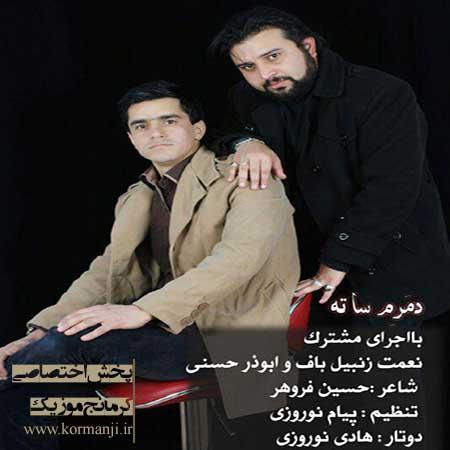 دانلود آهنگ جدید و بسیار زیبا از نعمت زنبیل باف و ابوذر حسنی به نام دمرم ساته