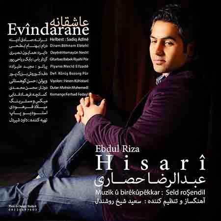 دانلود آهنگ جدید از عبدلرضا حصاری به نام عاشقانه در کرمانج موزیک
