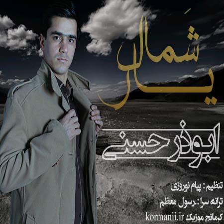 دانلود آهنگ جدید از ابوذر حسنی به نام شَمال یار در کرمانج موزیک