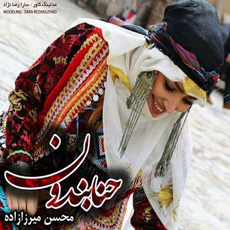 آهنگ جدید محسن میرزازاده به نام حنابندون در کرمانج موزیک