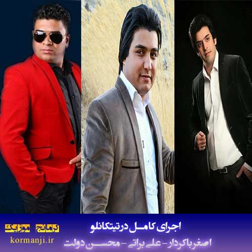 دانلود اجرای کامل اصغرباکردار-علی براتی-محسن دولت در تیتکانلو