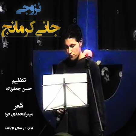 دانلود آهنگ زیبا از علی اکبرعبدی(جانی کرمانج) به نام نزوجی
