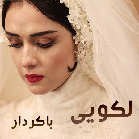 دانلود کلیپ بسیارزیبا آهنگ لکویی از اصغرباکردار(میکس سریال شهرزاد)