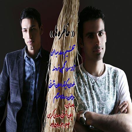 دانلودآهنگ فارسی جدید و بسیار زیبا ازمهدی کریمی و ایمان اشرفی خواننده های خوش صدای قوچانی