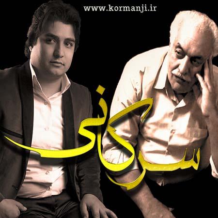 اجرای آهنگ سرکانی استاد شاهمرادی توسط اصغرباکرداردر کرمانج موزیک