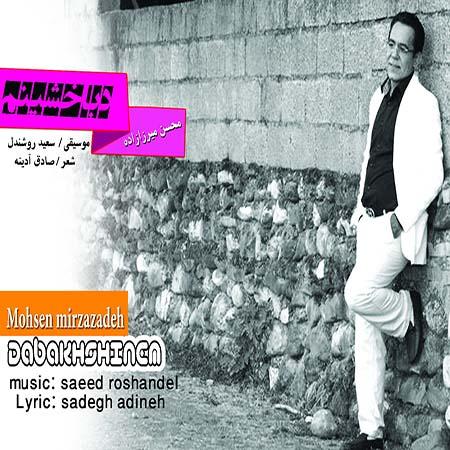 دانلودآهنگ بسیار زیبا از محسن میرزاده به نام دباخشینم در کرمانج موزیک