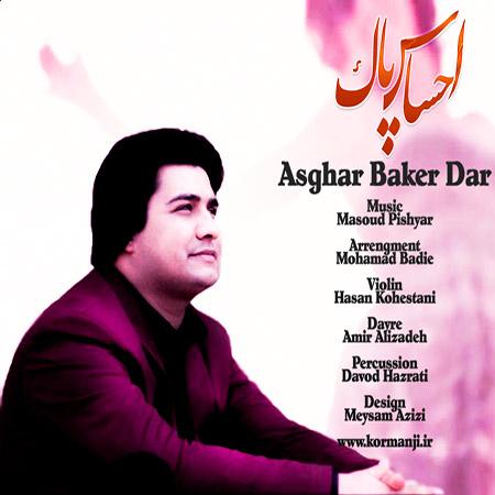 دانلود آهنگ و موزیک ویدئو جدید از اصغرباکردار به نام احساس پاک در کرمانج موزیک