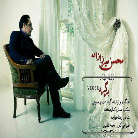 دانلود آهنگ جدید و زیبای محسن میرزا زاده به نام وَگَر(برگرد)