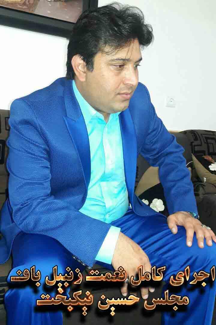 دانلود اجرای جدید و کامل نعمت زنبیل باف در مجلس حسین نیکبخت