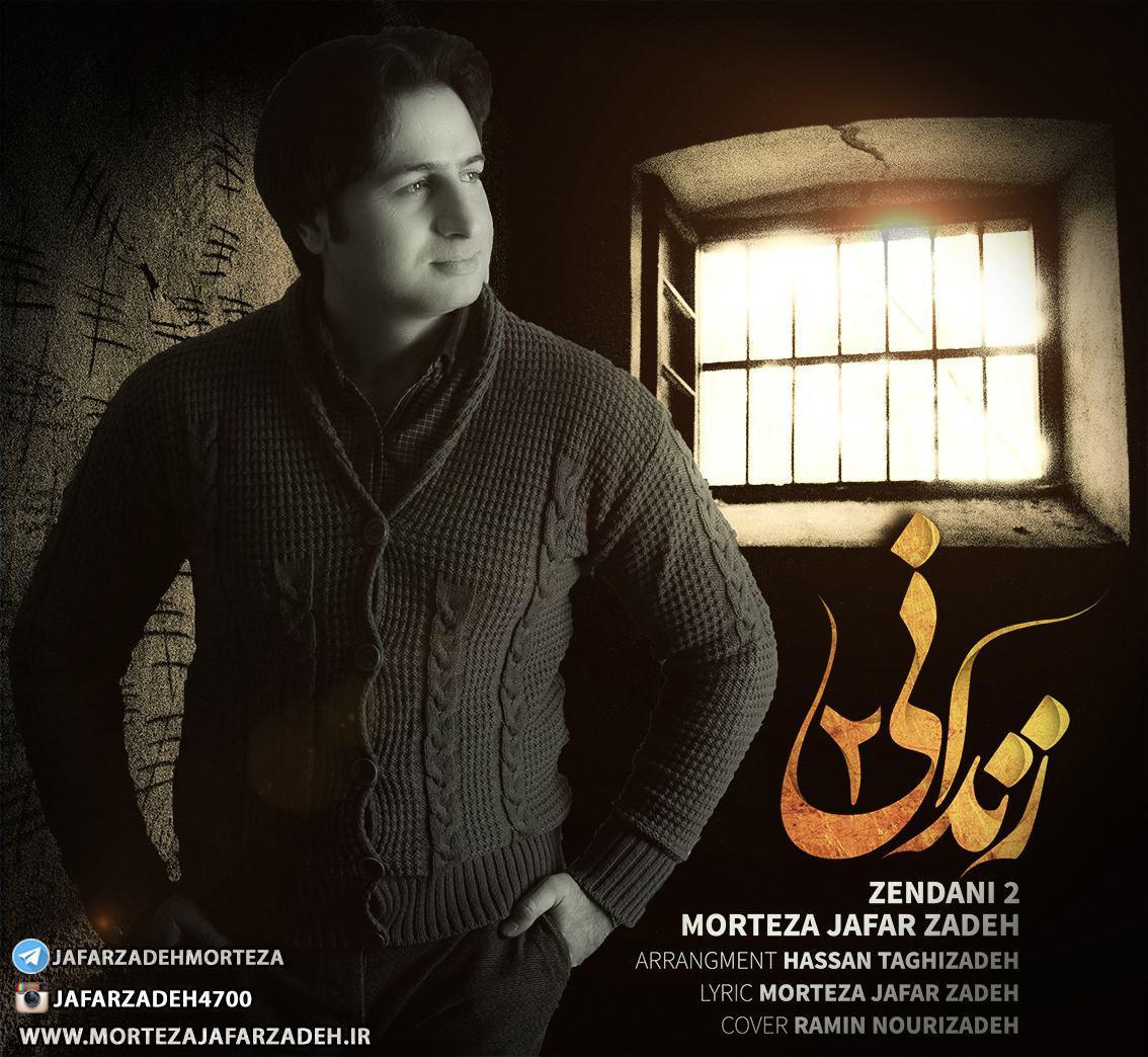 دانلود آهنگ جدید از مرتضی جعفرزاده به نام زندانی2 در کرمانج موزیک