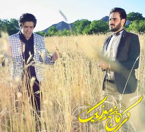 آهنگ جدید و مشترک از داود یونسی و محسن دولت به نام ترم(میرم)در کرمانج موزیک