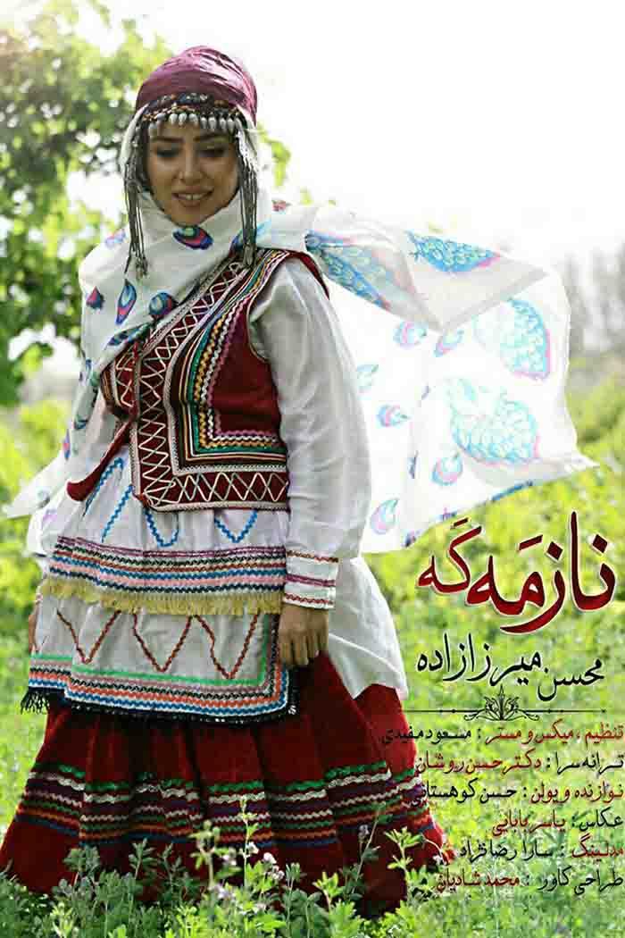 آهنگ جدید و شاد, بسیار زیبا از محسن میرزازاده به نام ناز مه که (ناز نکن) درکرمانج موزیک