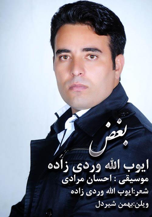 آهنگ جدید از ایوب الله وردی زاده به نام بغض