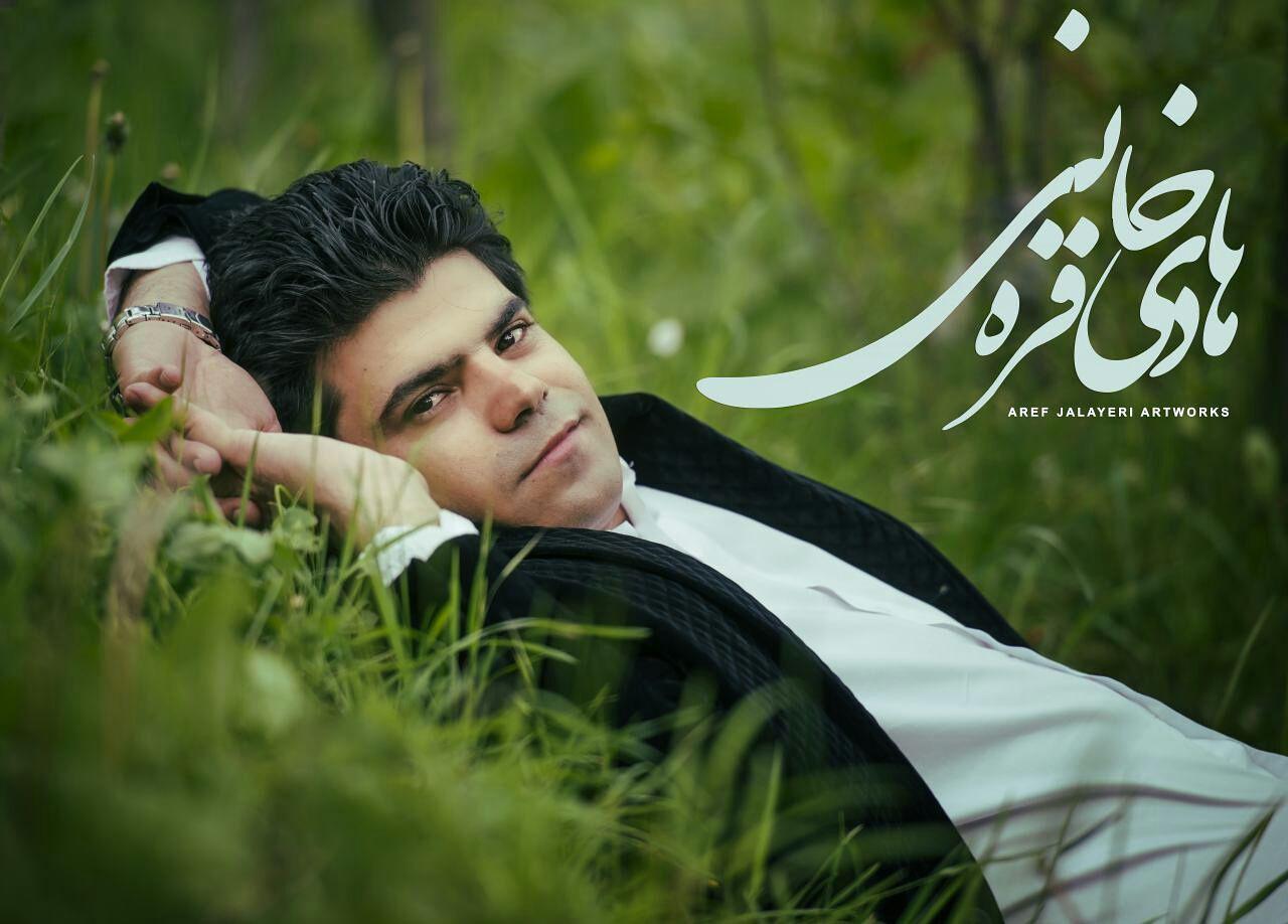 دانلود آهنگ و موزیک ویدئو بسیار زیبا از هادی قره خانی به نام آوین در کرمانج موزیک