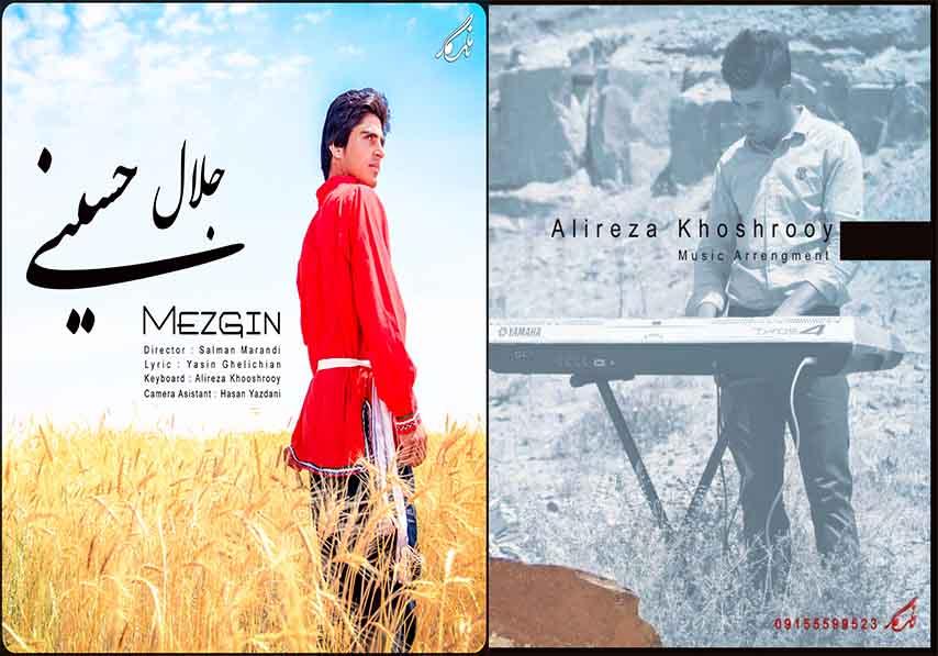 دانلود آهنگ و موزیک ویدئو زیبا از جلال حسینی به نام مزگین در کرمانج موزیک