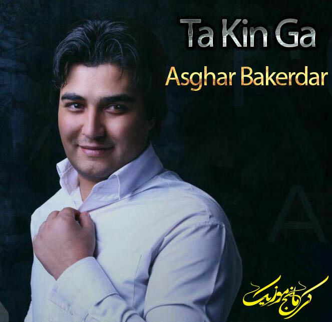 دانلود آهنگ جدید اصغر باکردار به نام تا کین گا در کرمانج موزیک