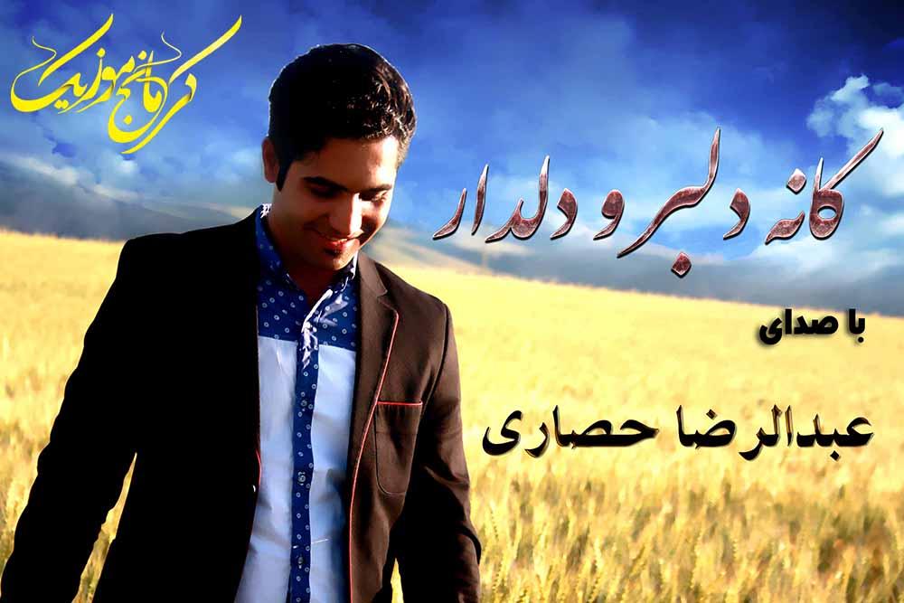 دانلود آهنگ جدید عبدلرضا حصاری به نام کانه دلبرو دلدار در کرمانج موزیک