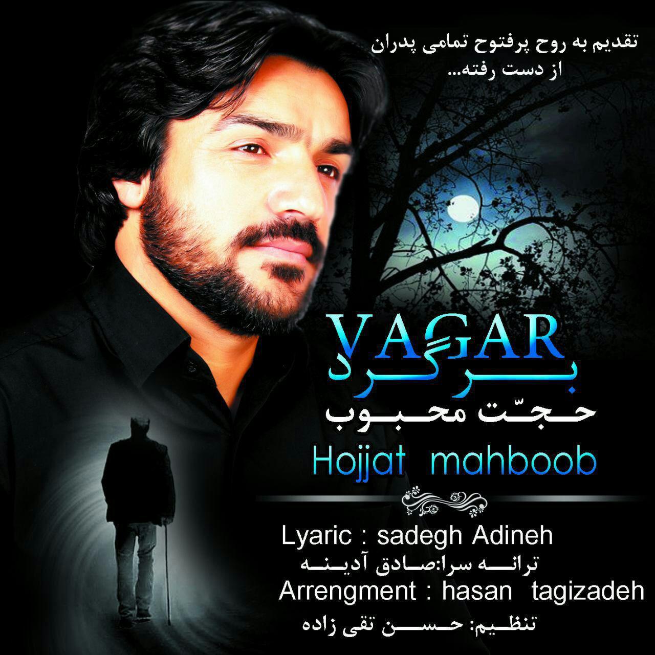 آهنگ جدید و بسیار زیبا از حجت محبوب به نام وگر در کرمانج موزیک