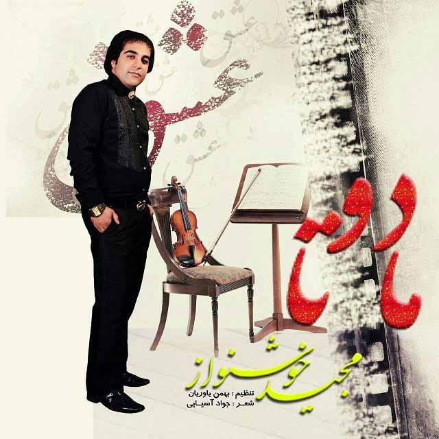 آهنگ فارسی از خواننده خوش صدا مجید_خوشنواز به نام  'ما دو تا '