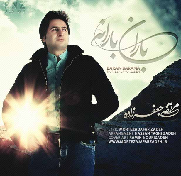 آهنگ جدید مرتضی جعفرزاده به نام باران بارانه در کرمانج موزیک