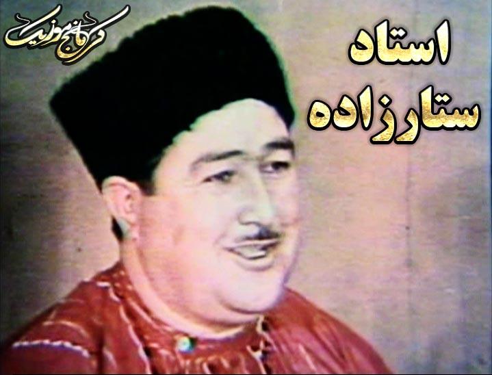 دانلود دو آهنگ بسیار زیبا و شاد از استاد ستارزاده در کرمانج موزیک
