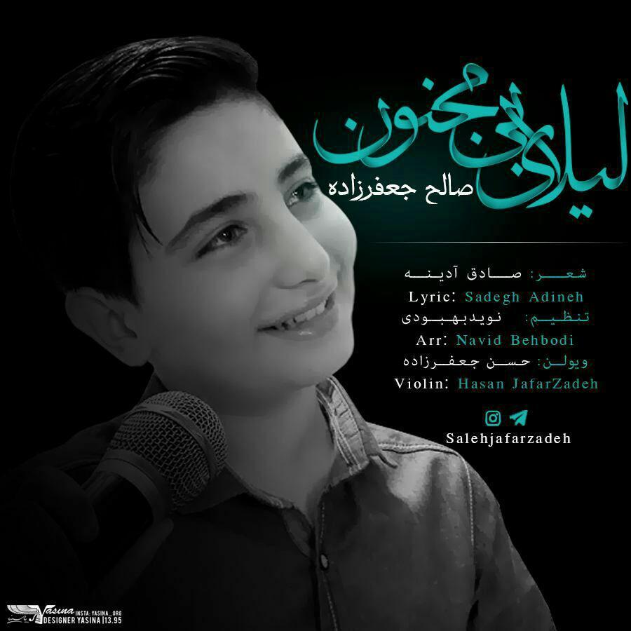 آهنگ جدید صالح جعفرزاده به نام لیلای بی مجنون در کرمانج موزیک
