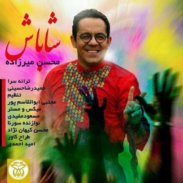 آهنگ جدید محسن میرزازاده به نام شاباش در کرمانج موزیک