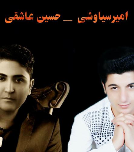 اجرای مشترک حسین عاشقی و امیر سیاوشی در کرمانج موزیک
