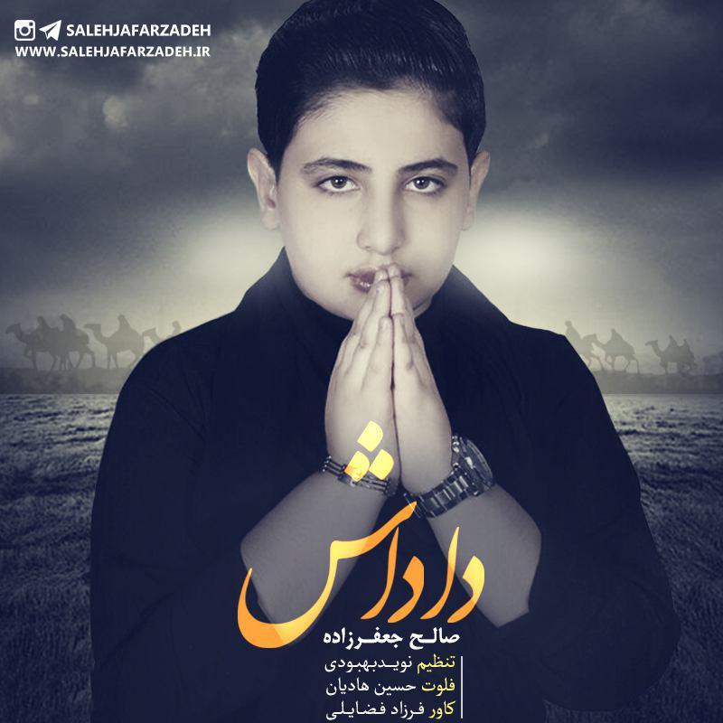 آهنگ جدید صالح جعفرزاده به نام داداش >>ویژه محرم