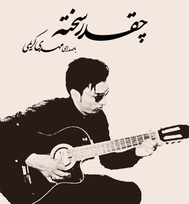 آهنگ جدید و زیبا از خواننده خوش صدای قوچانی مهدی کریمی درکرمانج موزیک