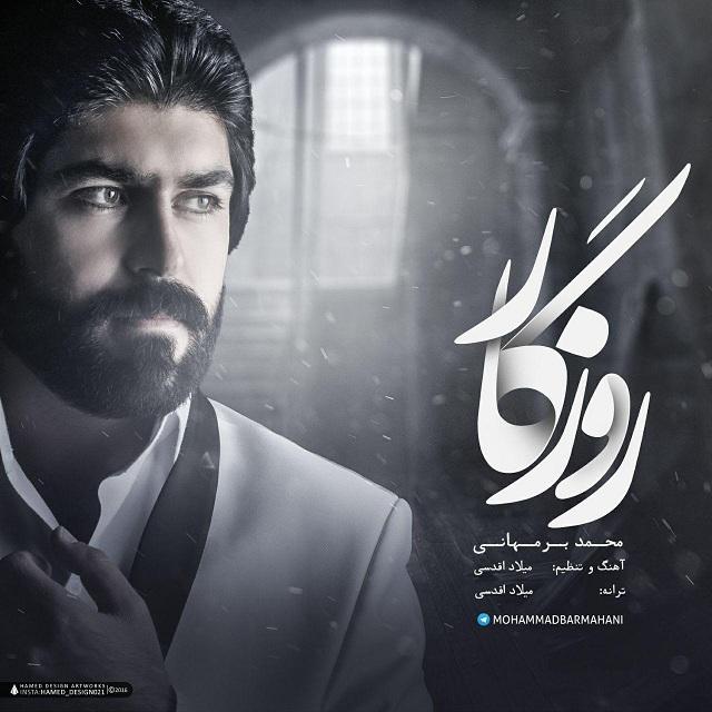 آهنگ جدید و بسیار زیبا از محمد برمهانی به نام روزگار در کرمانج موزیک