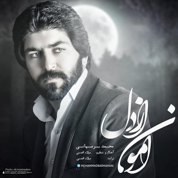 آهنگ جدید و بسیار زیبا از محمد برمهانی به نام امون از دل در کرمانج موزیک