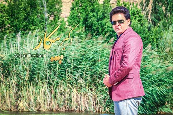 دانلود آهنگ و موزیک ویدئو جدید از اکبر پیکار به نام آر گری در کرمانج موزیک