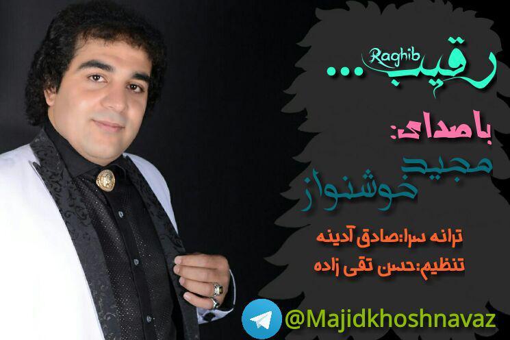 آهنگ جدید محلی خراسان به نام رقیب از مجید خوشنواز در کرمانج موزیک