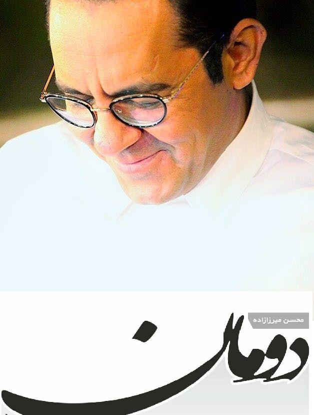 آهنگ بسیار زیبا از محسن میرزازاده به نام دومان تیتراژ سریال دومان شبکه دو