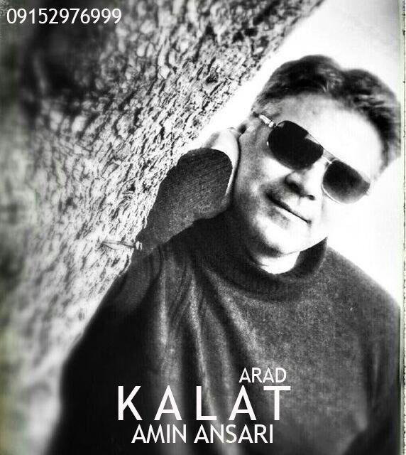 آهنگ جدید کرمانجی از آراد(امین انصاری) به نام کلات