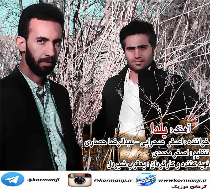 آهنگ جدید و شاد کرمانجی به نام یلدا از اصغر صحرایی و عبدلرضا حصاری